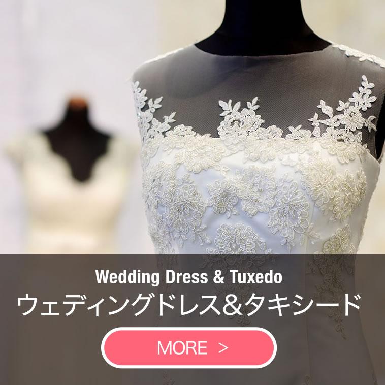 ウェディングドレス&タキシード
