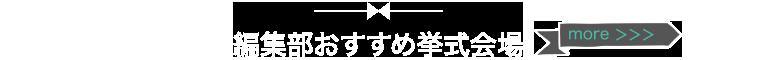 編集部おすすめ挙式会場