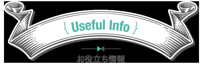 Useful Info お役立ち情報