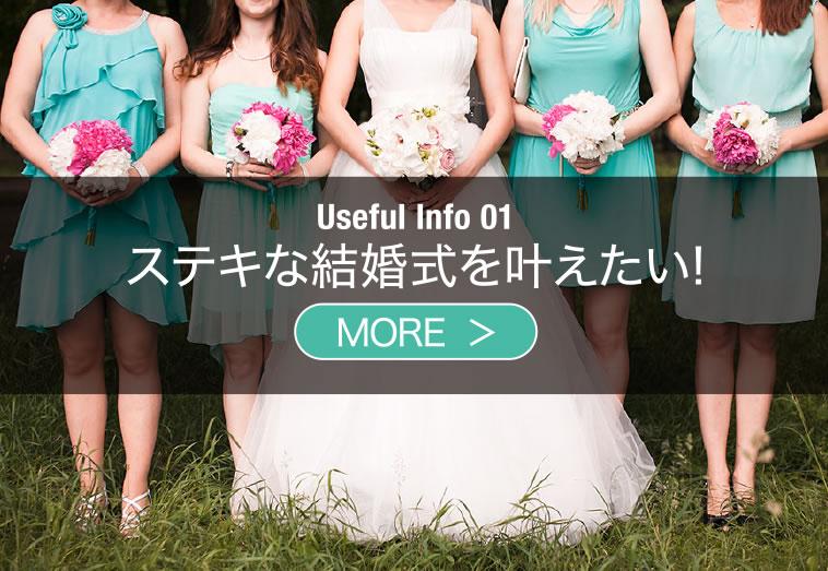 ステキな結婚式を叶えたい!