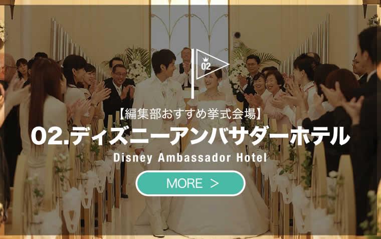 02.ディズニーアンバサダーホテル Disney Ambassador Hotel