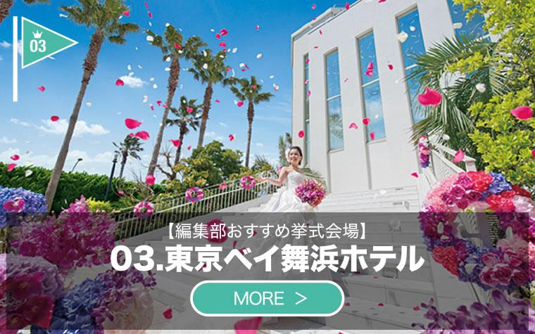 03.東京ベイ舞浜ホテル Tokyo Bay Maihama Hotel